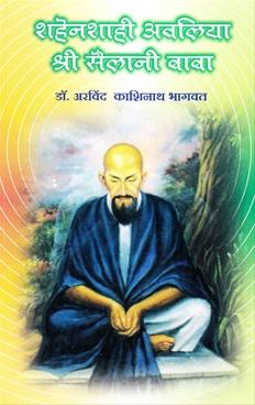 Shahenshahi Avaliya Shri Sailani Baba