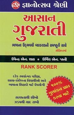 Aasan Gujarati