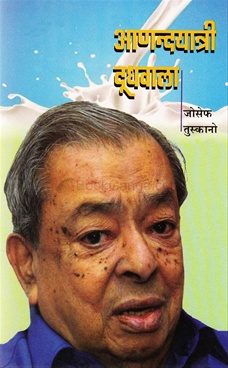 Anandayatri Dudhvala