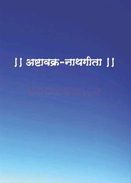 Ashtavakra Nathgeeta