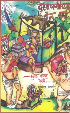 Desayanichya Dantkatha