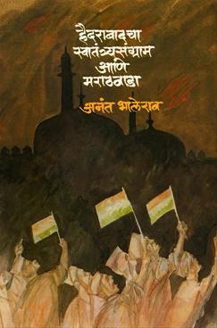 हैदराबादचा स्वातंत्र्यसंग्राम आणि मराठवाडा