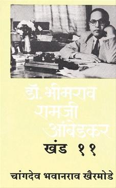 Dr. Bhimrav Ramji Ambedkar Khand - 11
