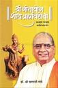 श्री गीतायोग : शोध ब्रह्मविद्येचा - अध्याय पाचवा