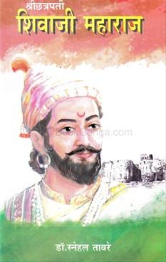 Shri chatrapati shivajimaharaj