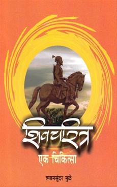 Shivcharitra