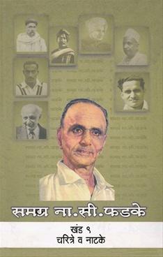 Samagra N. S. Phadke Khand 9