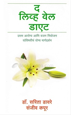 The Live Well Diet (Marathi)