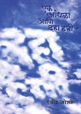 Ek Aandhala Aani Daha Hatti