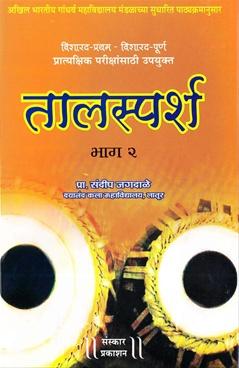 Talsparsh Bhag 2