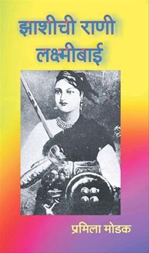 Zashichi Rani Lakshmibai