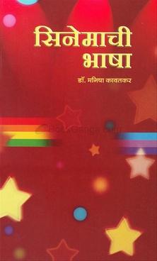 Cinemachi Bhasha