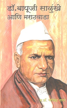 Dr. Bapuji Salunkhe Aani Marathwada