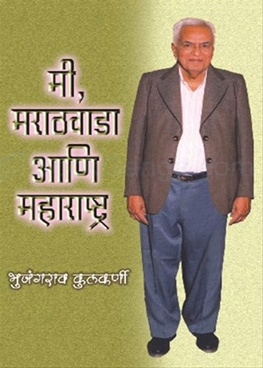 Me Marathvada Ani Maharashtra