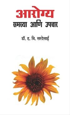 Arogya Samasya Ani Upachar
