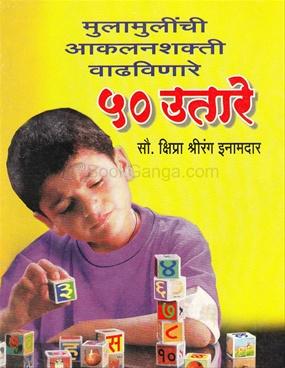 Mulamulinchi Aklanshakti Vadhavnare 50 Utare