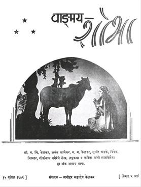 वाङ्मय शोभा ( एप्रिल १९४२ )