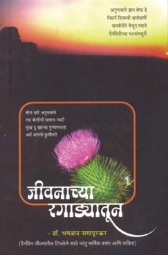 Jivanachya Ragadyatun