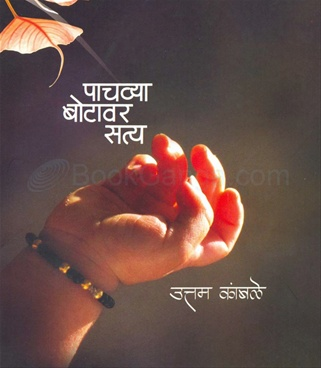 Pachvya Botavar Satya