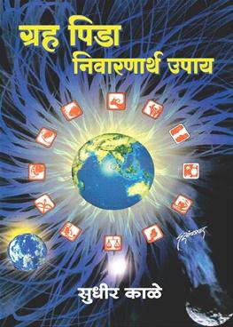 Grah Pida Nivaranarth Upay