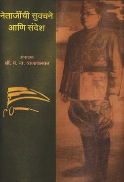 Netajinchi Suvachane Ani Sandesh