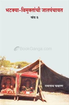 Bhatakya Vimuktanchi Jatpanchayat : Khand 3