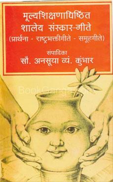 Mulya Shikshnadhishtit Shaley Sanskar - Geete