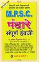 M.P.S.C पंदारे  संपूर्ण इंग्रजी