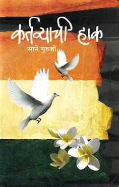 Kartavyachi Hak