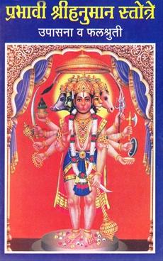 Prabhavi Shrihanuman Strot