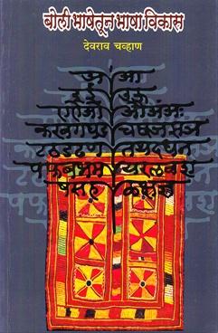 Bolibhashetun Bhasha Vikas