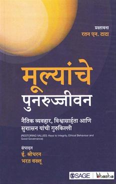 Mulyanche Punarujjivan