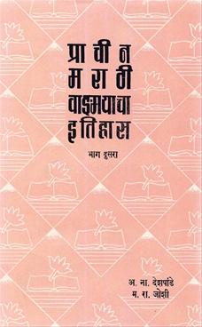 Prachin Marathi Vangmayacha Itihas Bhag Dusra