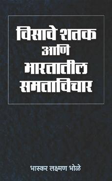 Visave Shatak Ani Bhartatil Samatavichar