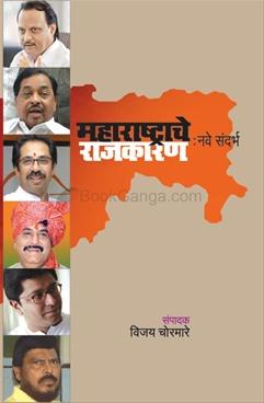 Maharashtrache Rajakaran : Nave Sandarbh