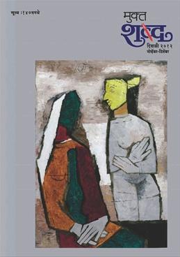 Mukta Shabd (2012)