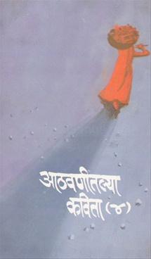 Athvanitlya Kavita Bhag 4
