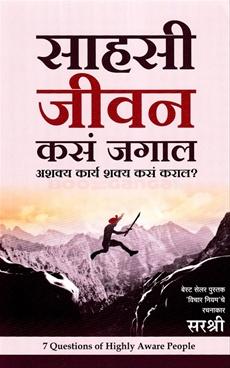 Sahasi Jeevan Kas Jagal