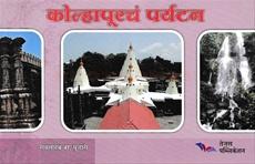 Kolhapurach Paryatan