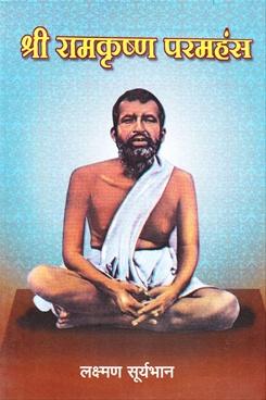 Shri Ramkrishna Paramhansa