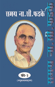 Samagra N. S. Phadke Khand 3