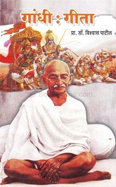 Gandhi Gita