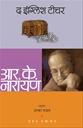 द इंग्लिश टिचर (मराठी)