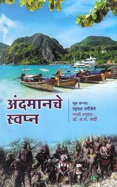 Andamanache Swapna