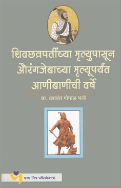 Shivchhatrapatinchya Mrutyupasun Aurangjebachya Mrutyuparynt Anibanichi Varshe
