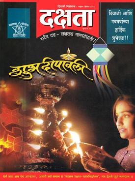 Dakshata (2012)