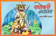 Waghobachi Gandhigiri