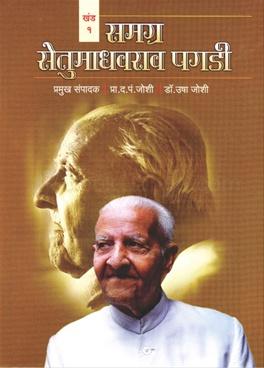 Samagra Setumadhavrao Pagadi - Khand 1