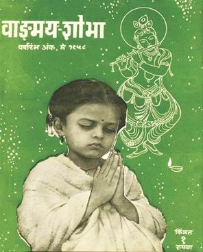 वाङ्मय शोभा ( मे १९५८ )