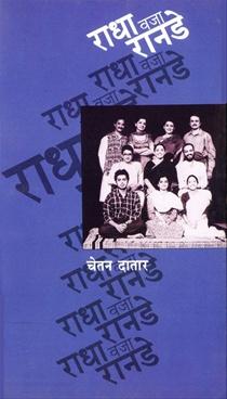 Radha Vaja Ranade